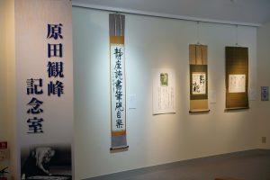 原田觀峰紀念室內