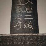 大唐三藏聖教之序碑文-複製品