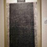 大唐三藏聖教之序-碑文複製品